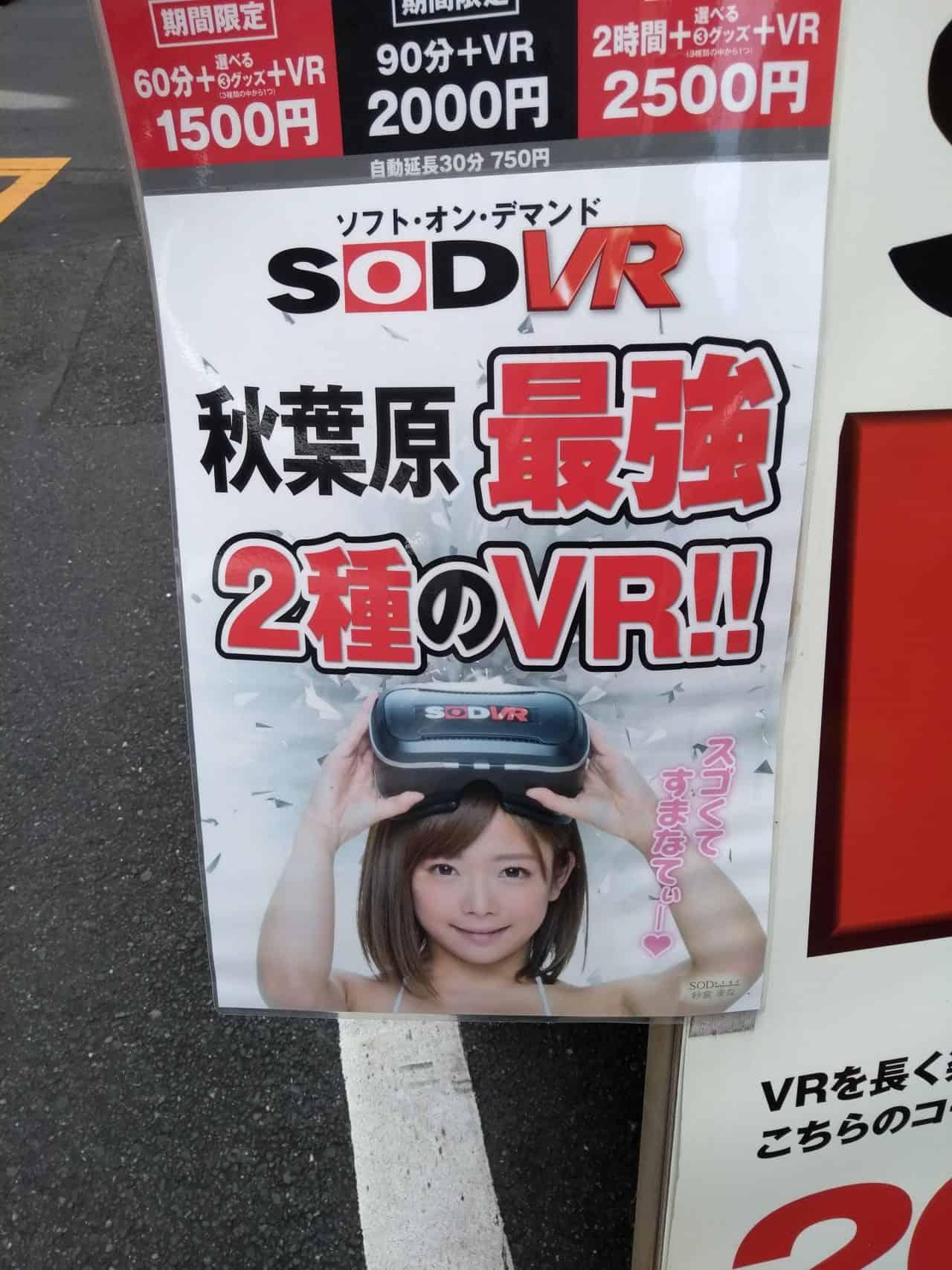 SOD VR